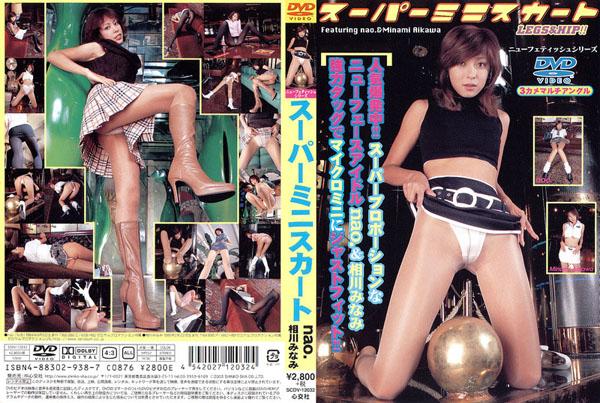 [SCDV-12032] 相川みなみ Minami Aikawa – スーパーミニスカート