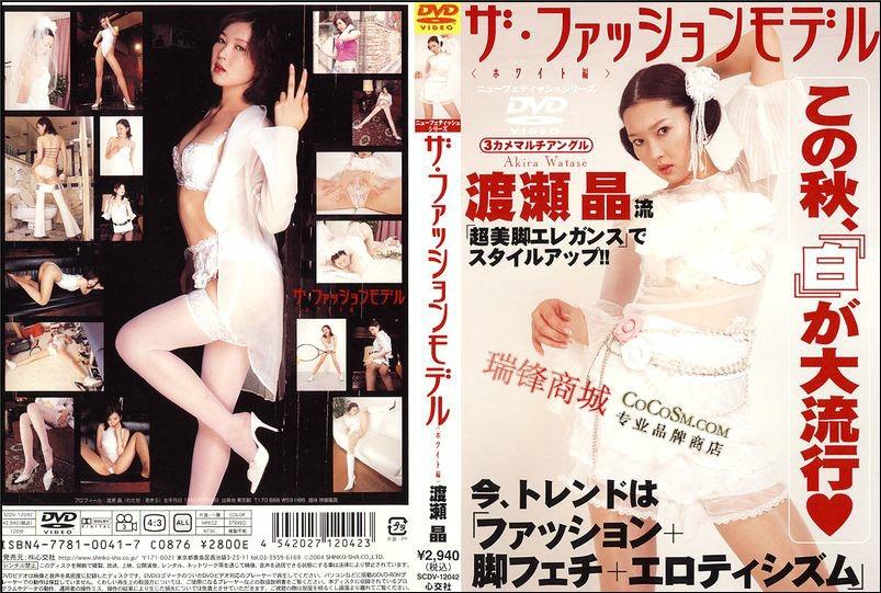 [SCDV-12042] Akira Watase 渡瀬晶 -ファッションモデルホワイト編