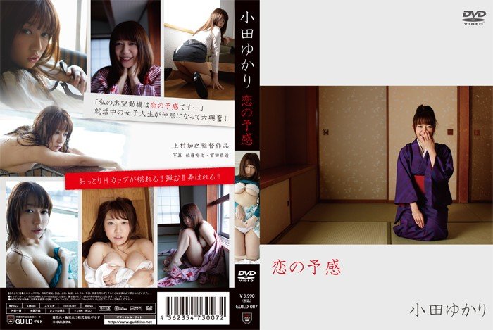 [GUILD-007] 小田ゆかり – 恋の予感
