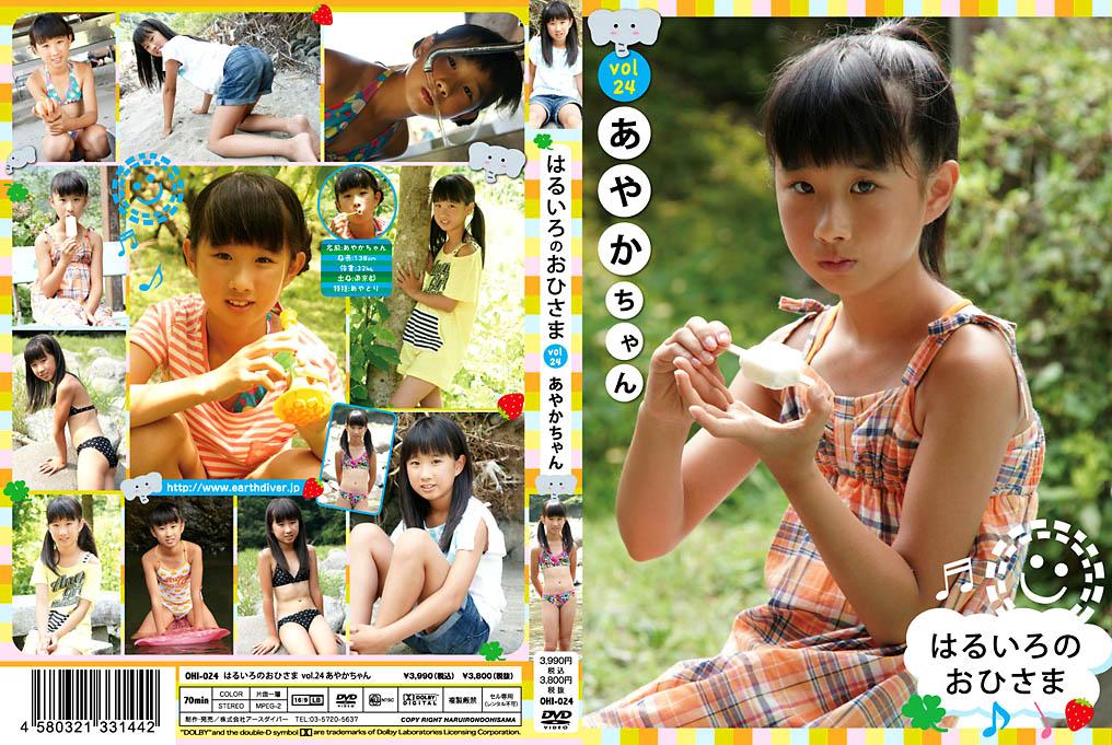 [OHI-024] Ayaka はるいろのおひさま Vol.24 あやかちゃん