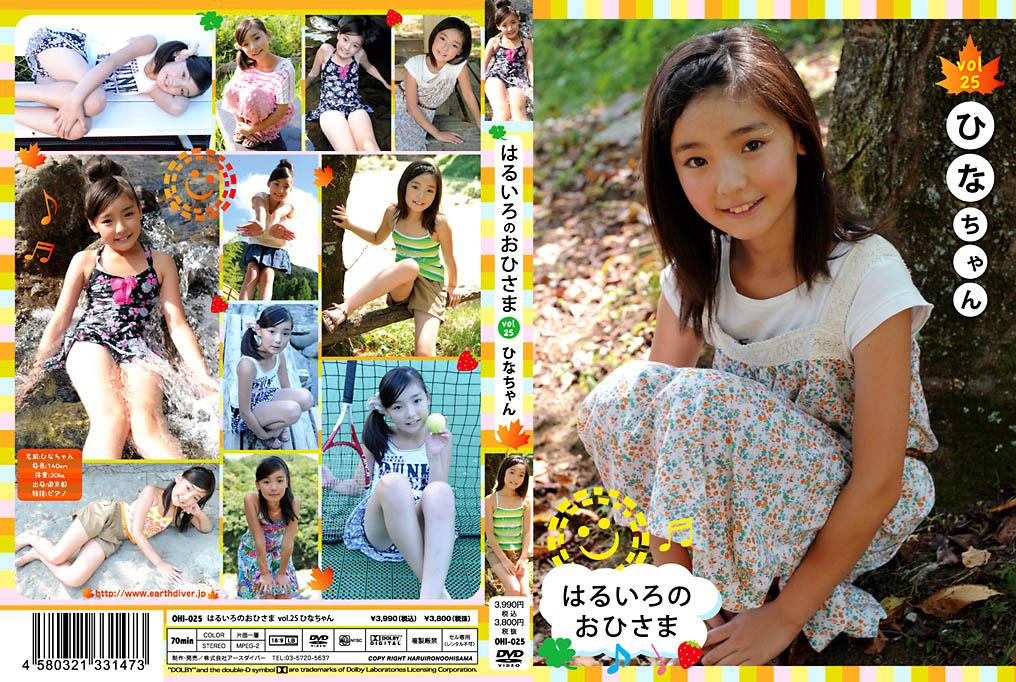 [OHI-025] Hina はるいろのおひさま Vol.25 ひなちゃん