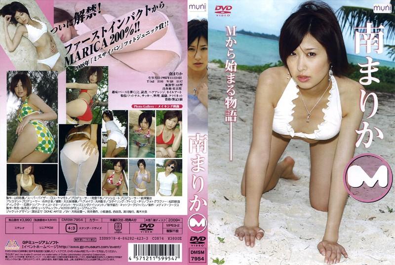 [DMSM-7954] Marica Minami 南まりか – M