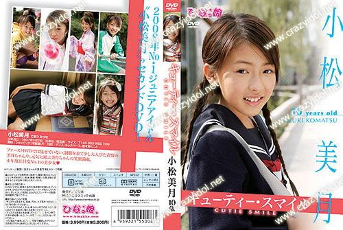 [HINA-008]キューティー・スマイル小松美月 DVDISO