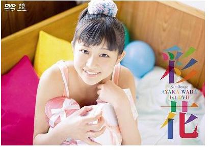 [HKBN-50143] Wada Ayaka 和田彩花 1st DVD DVDISO