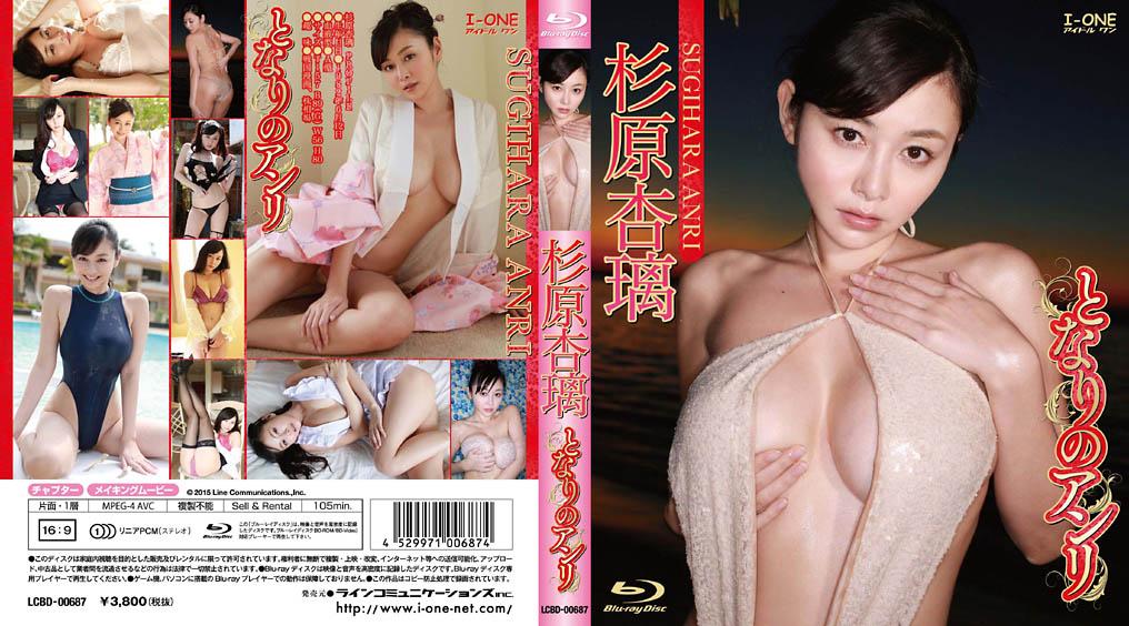 [LCBD-00687] Anri Sugihara 杉原杏璃 – となりのアンリ Blu-ray