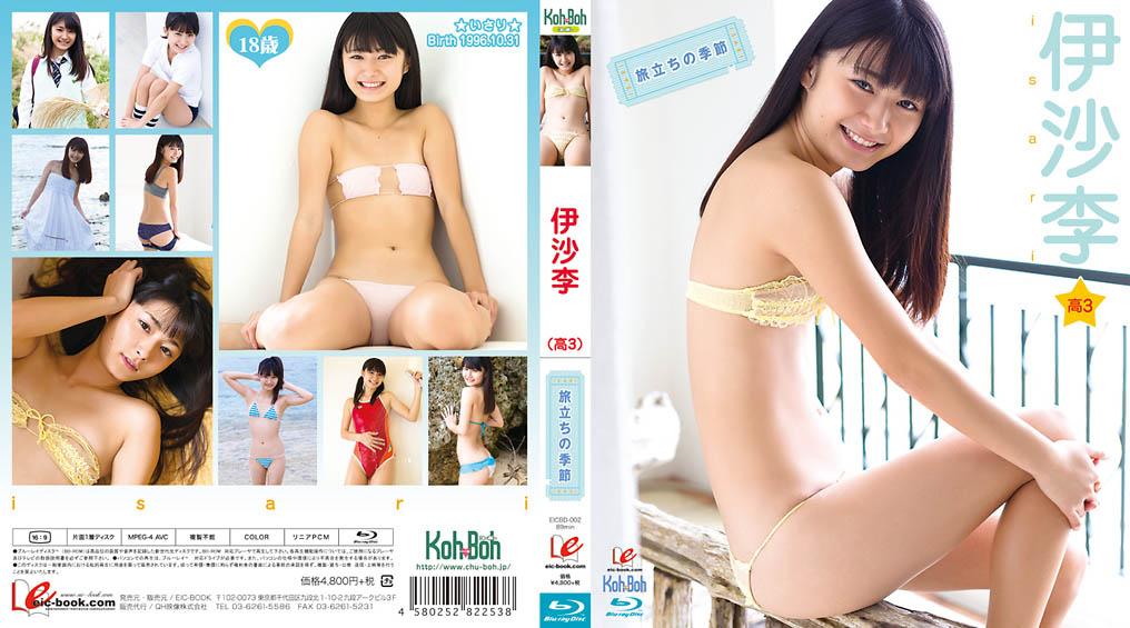 [EICBD-002] Isari 伊沙李 – 旅立ちの季節 Blu-ray