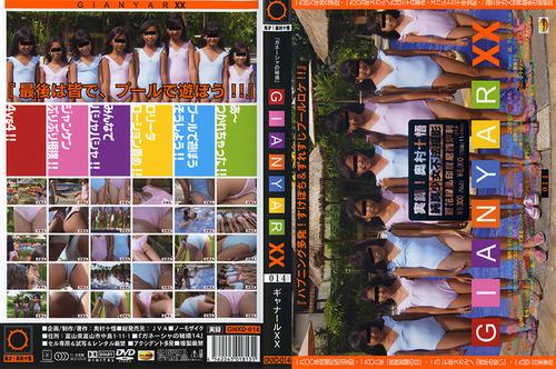 [GNXD-014] Gianyar XX Vol.14 ガネーシャの秘境 ギャナールXX 14